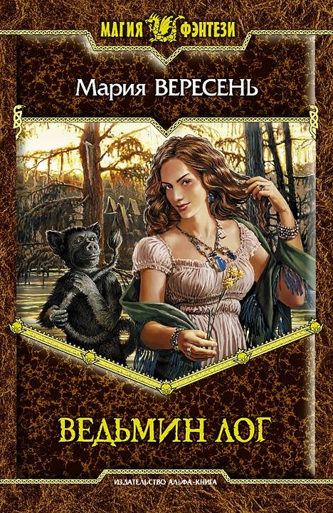 Мария вересень ведьмин лог скачать fb2